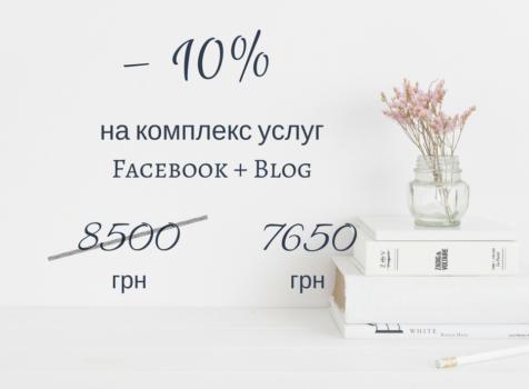 Комплексное предложение Facebook+Blog
